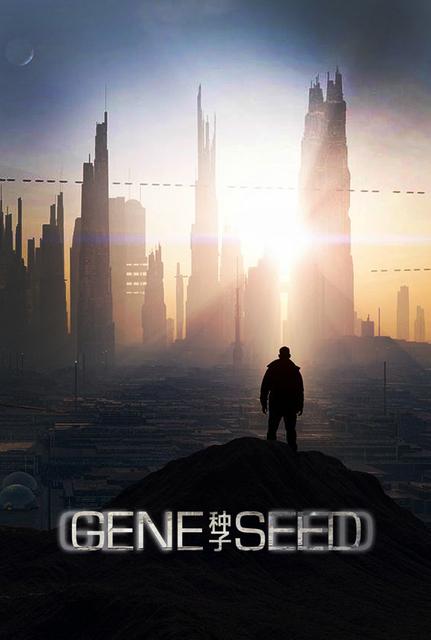 GENE SEED