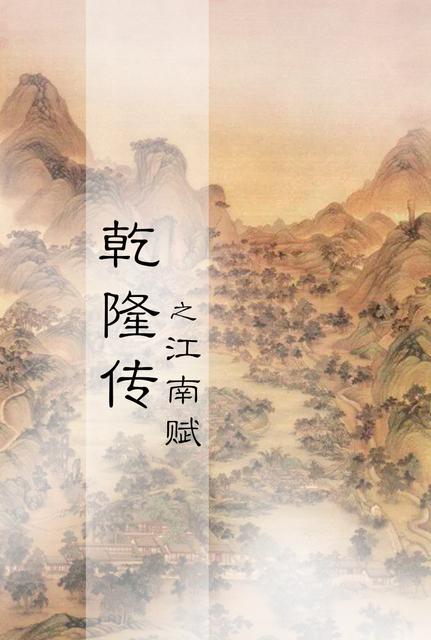 TALE OF QIAN LONG